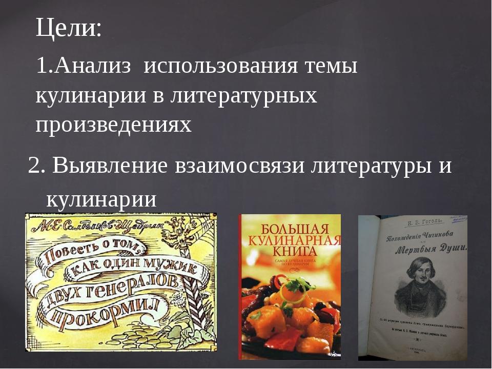 Цели: 1.Анализ использования темы кулинарии в литературных произведениях 2....