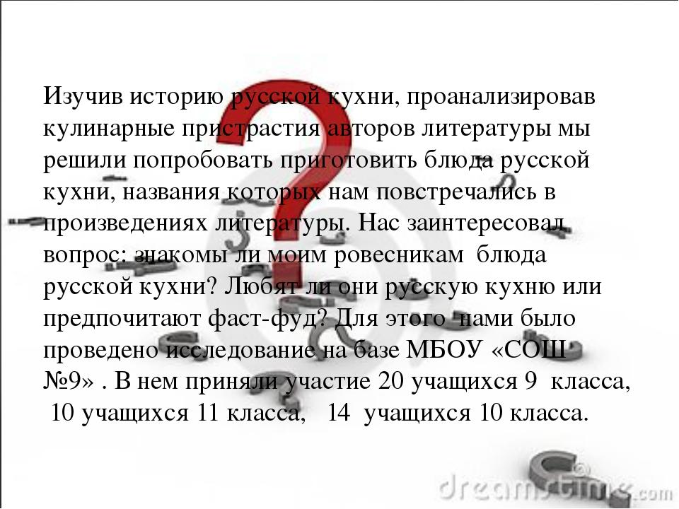 Изучив историю русской кухни, проанализировав кулинарные пристрастия авторов...