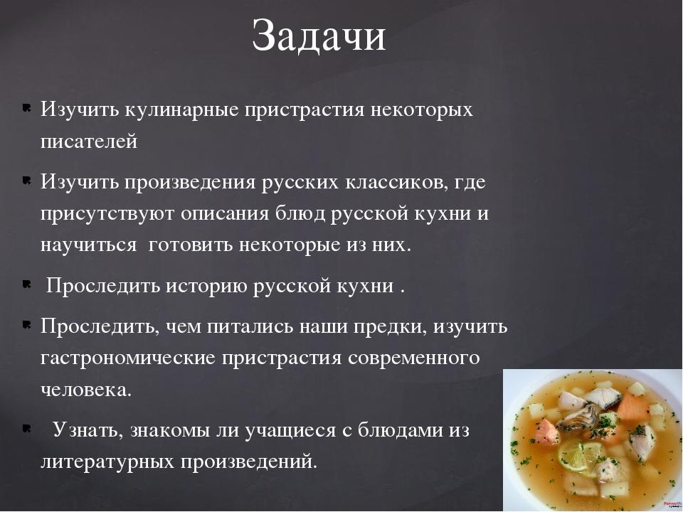 Изучить кулинарные пристрастия некоторых писателей Изучить произведения русск...