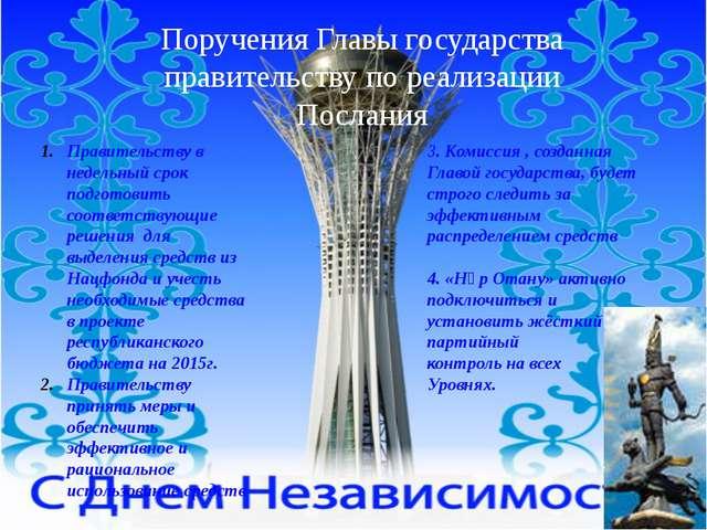 Поручения Главы государства правительству по реализации Послания Правительств...