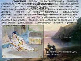 Э. Делакруа «Алжирские женщины (этюд)» Акварель. Романтизм сменяет эпохуПро