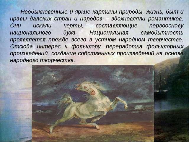 Необыкновенные и яркие картины природы, жизнь, быт и нравы далеких стран и н...