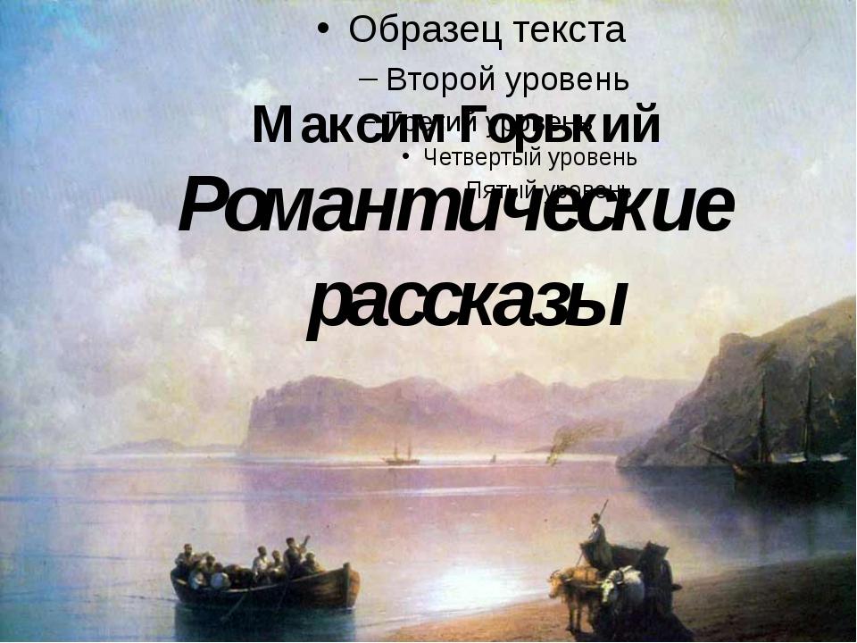 Максим Горький Романтические рассказы