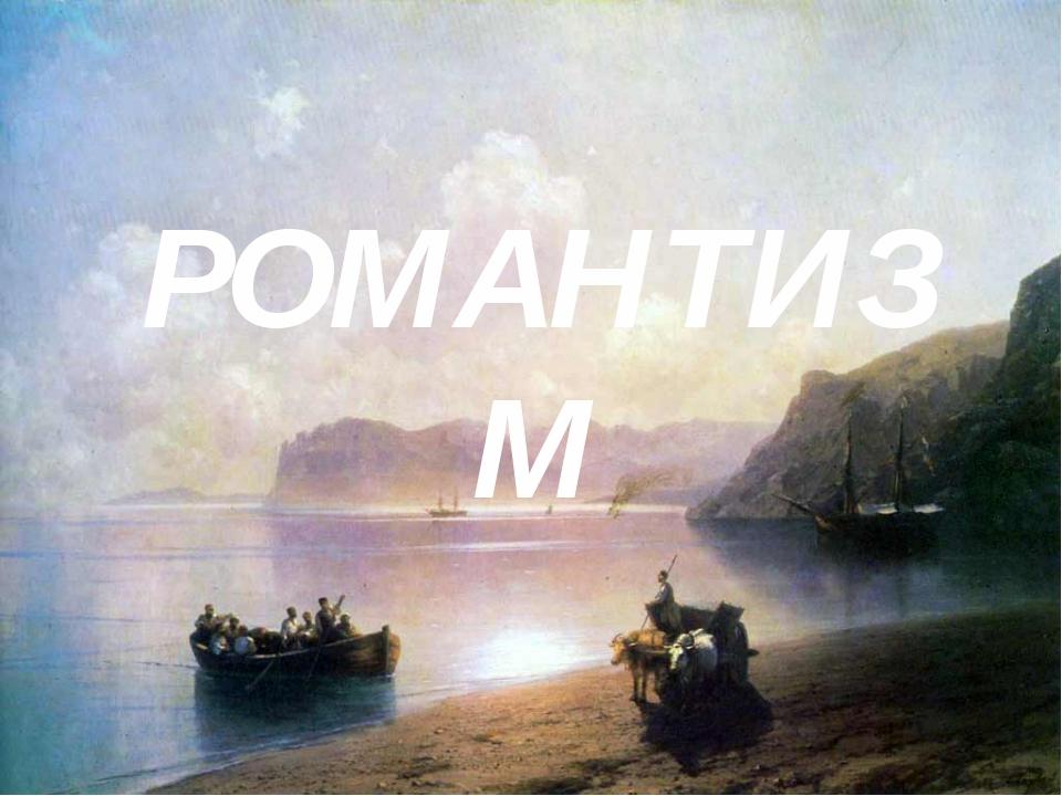 Романтизм Выполнили: ученики 11А класса Межетова М., Боровых Т., Русаков А.,...