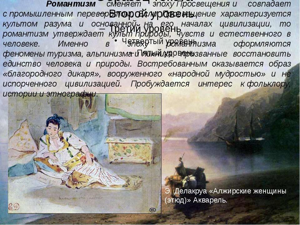 Э. Делакруа «Алжирские женщины (этюд)» Акварель. Романтизм сменяет эпохуПро...