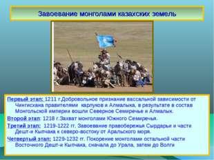 Завоевание монголами казахских земель Первый этап: 1211 г.Добровольное призна