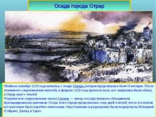Осада города Отрар Война в сентябре 1219 года началась с осады Отрара, котора