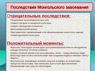 Последствия Монгольского завоевания Отрицательные последствия: Разрушение про