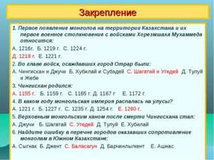 Закрепление 1. Первое появление монголов на территории Казахстана и их первое