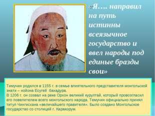 Тимучин родился в 1155 г. в семье влиятельного представителя монгольской знат