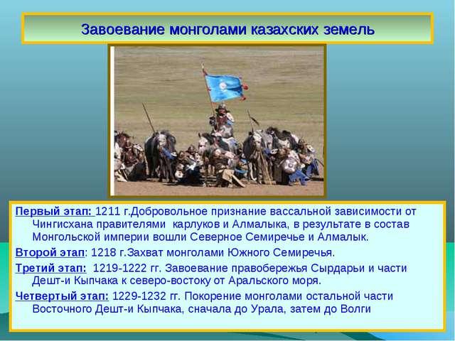 Завоевание монголами казахских земель Первый этап: 1211 г.Добровольное призна...