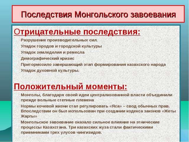 Последствия Монгольского завоевания Отрицательные последствия: Разрушение про...