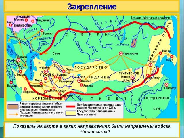 Закрепление Показать на карте в каких направлениях были направлены войска Чин...