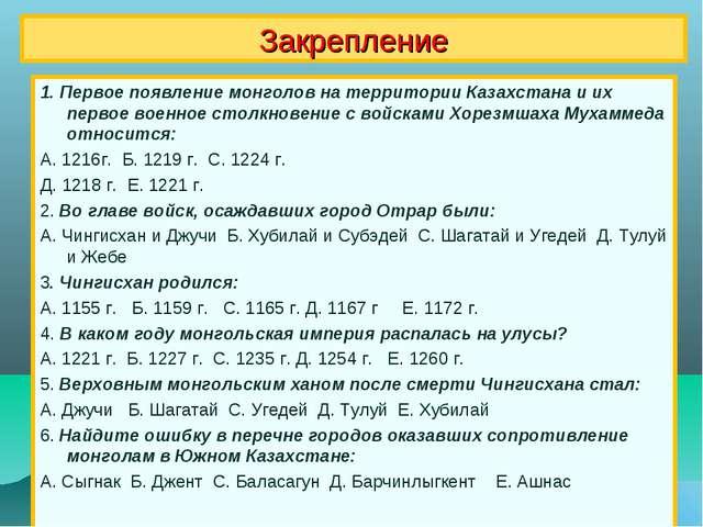 Закрепление 1. Первое появление монголов на территории Казахстана и их первое...