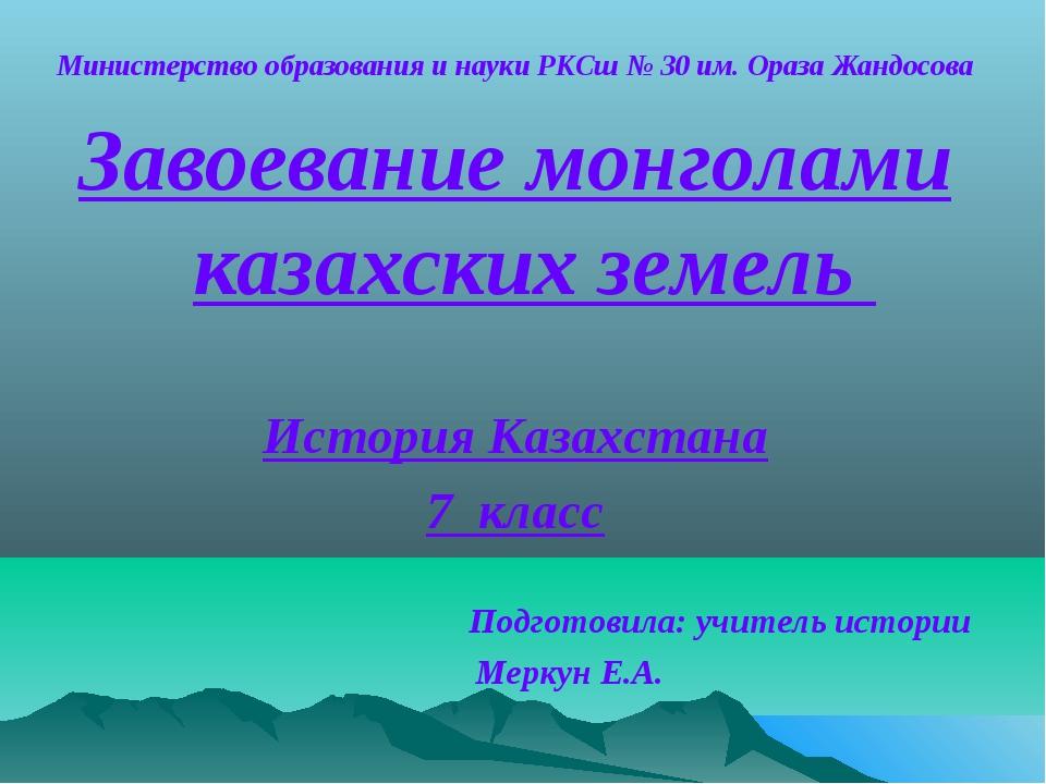 Министерство образования и науки РКСш № 30 им. Ораза Жандосова Завоевание мон...