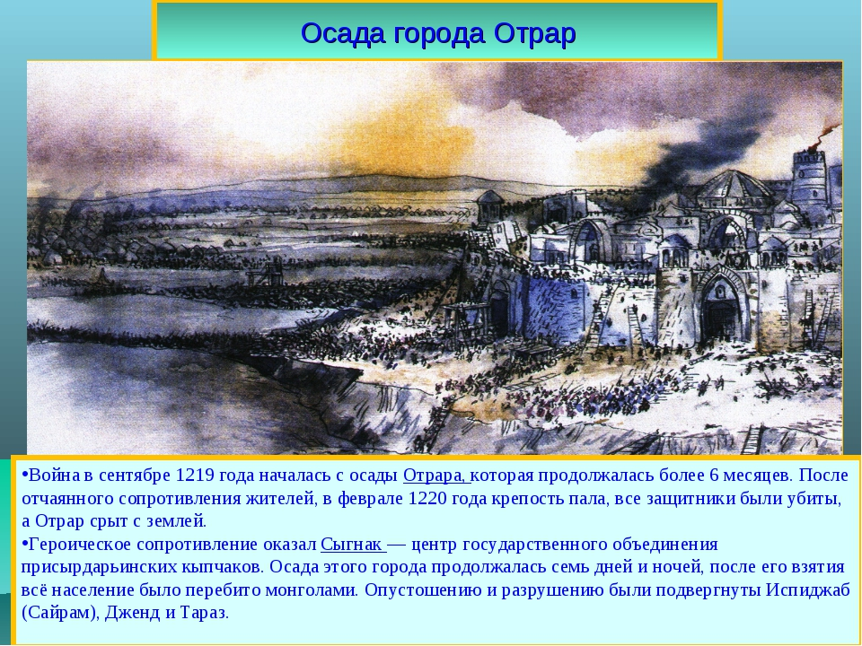 Осада города Отрар Война в сентябре 1219 года началась с осады Отрара, котора...