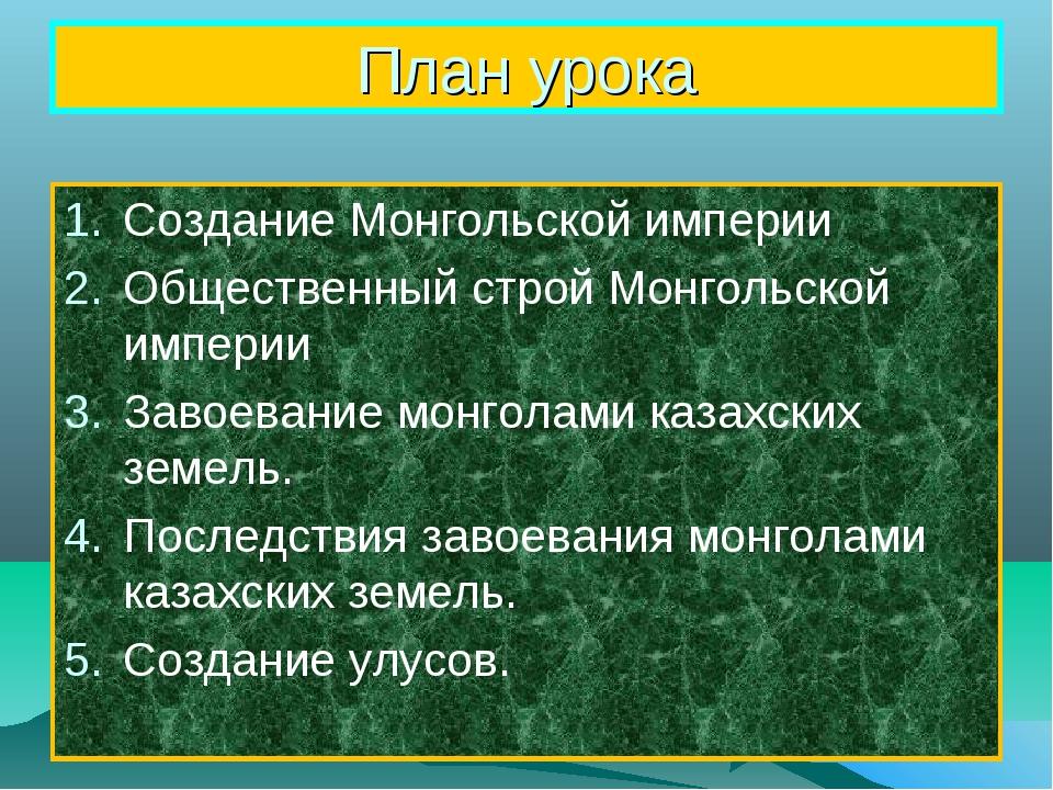 Создание Монгольской империи Общественный строй Монгольской империи Завоевани...