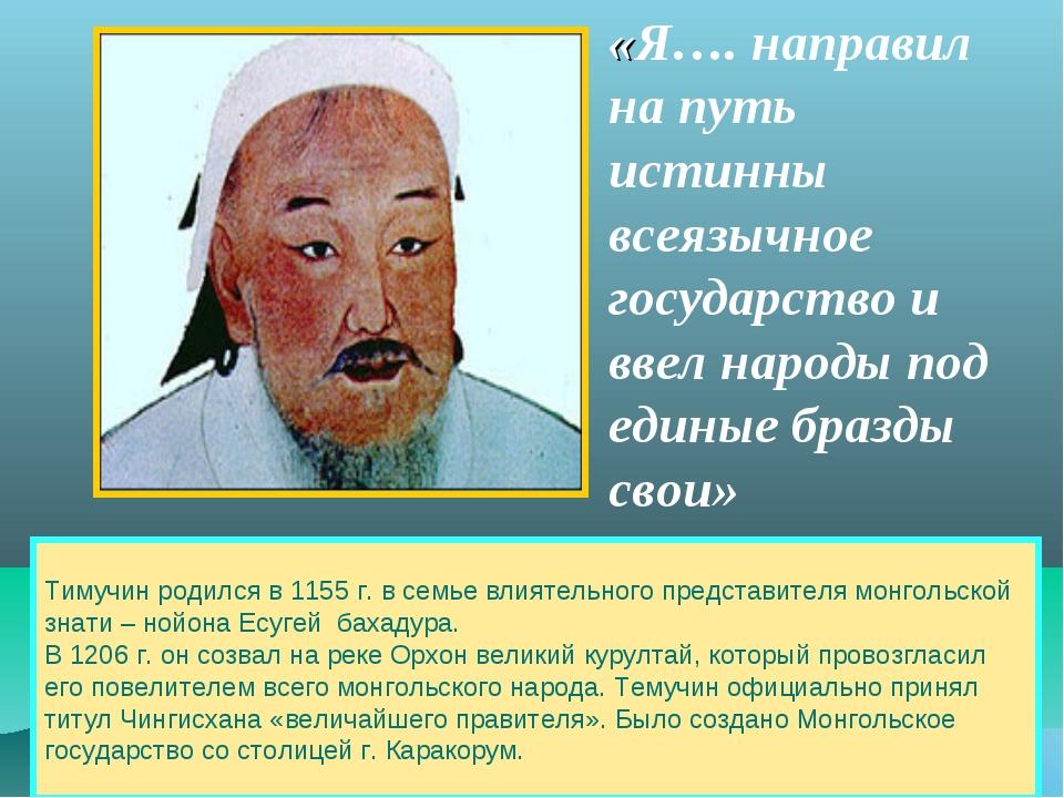 Тимучин родился в 1155 г. в семье влиятельного представителя монгольской знат...