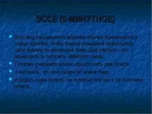 ЭССЕ (5-МИНУТНОЕ) Этот вид письменного задания обычно применяется в конце зан