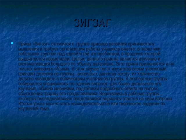 ЗИГЗАГ Прием «Зигзаг» относится к группе приемов развития критического мышлен...