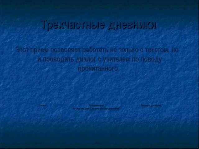 Трехчастные дневники Этот прием позволяет работать не только с текстом, но и...