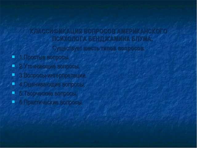 КЛАССИФИКАЦИЯ ВОПРОСОВ АМЕРИКАНСКОГО ПСИХОЛОГА БЕНДЖАМИНА БЛУМА. Существует ш...