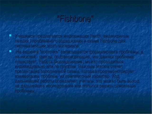 """""""Fishbone"""" Учащимся предлагается информация (текст, видеофильм, лекция ) проб..."""