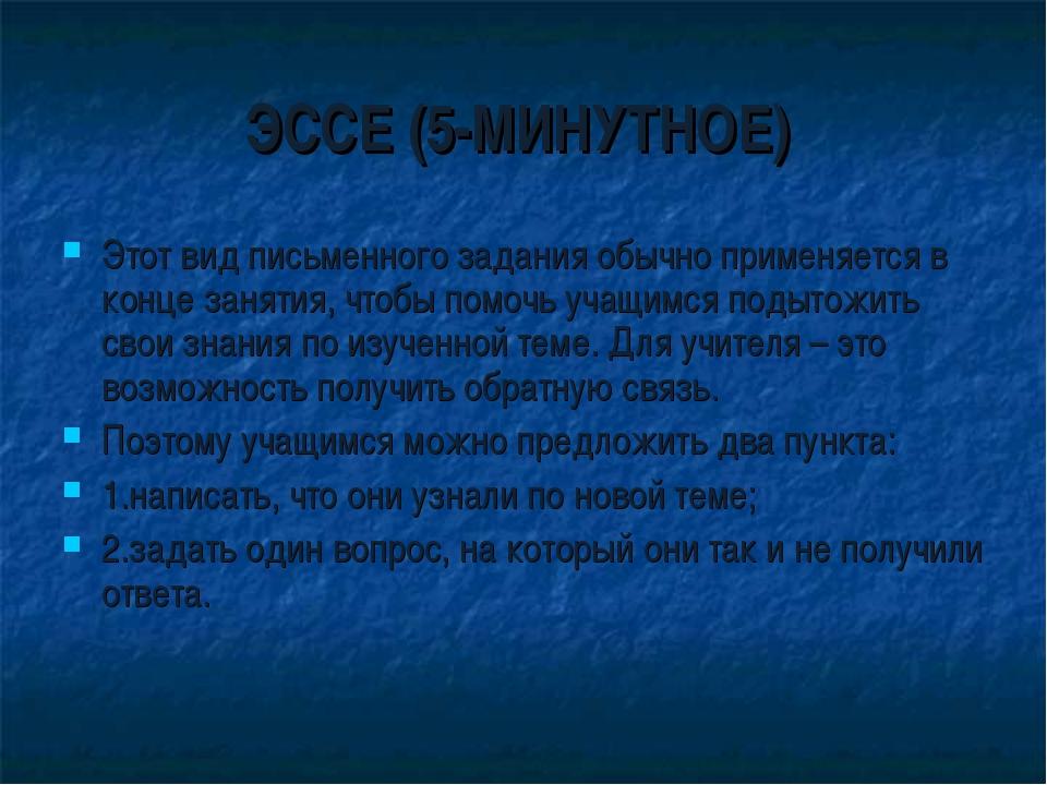 ЭССЕ (5-МИНУТНОЕ) Этот вид письменного задания обычно применяется в конце зан...