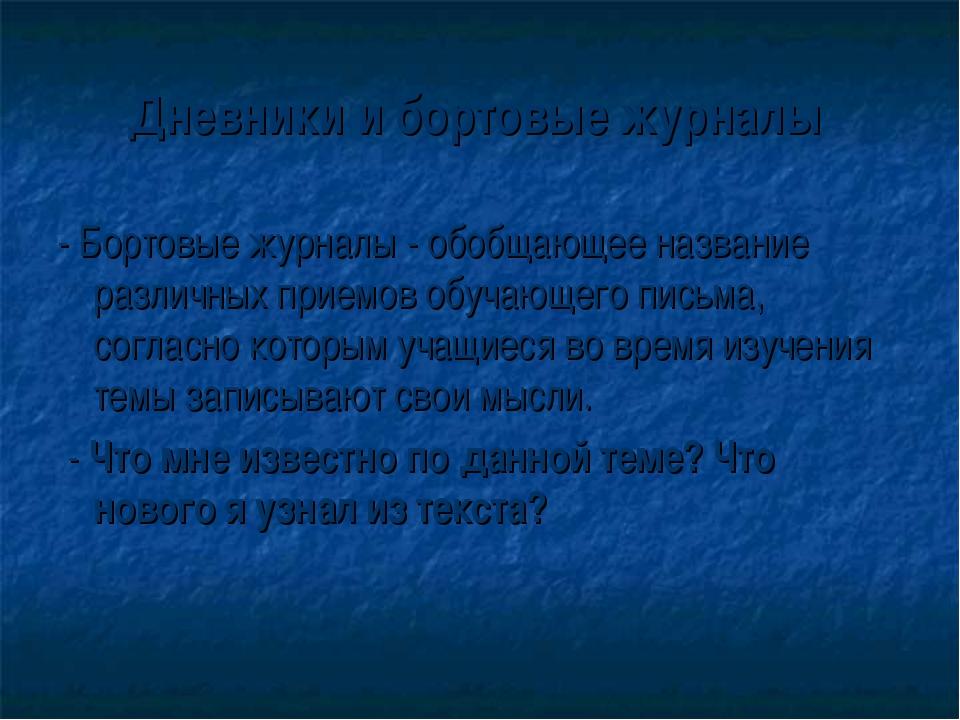 Дневники и бортовые журналы - Бортовые журналы - обобщающее название различны...