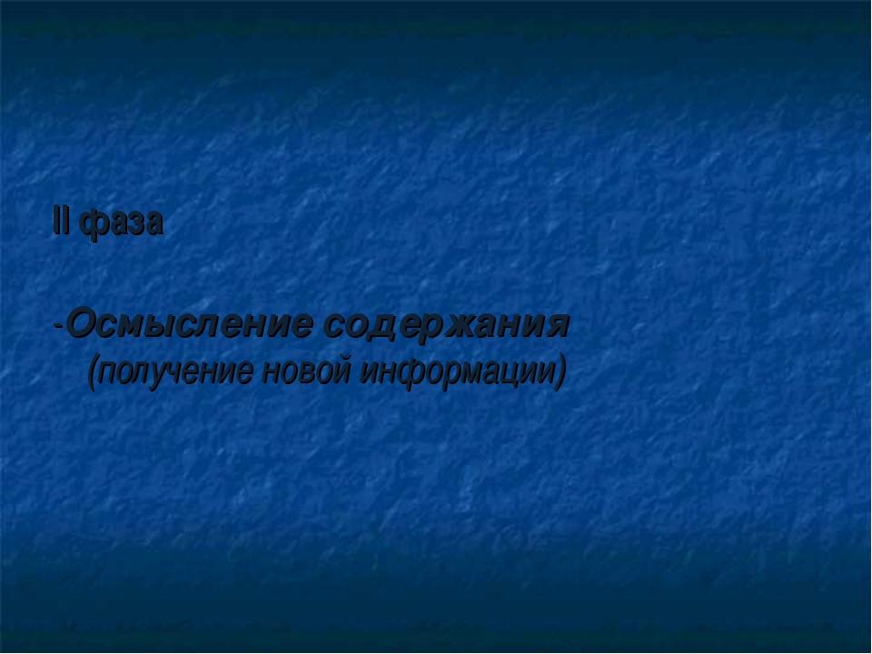 II фаза -Осмысление содержания (получение новой информации)
