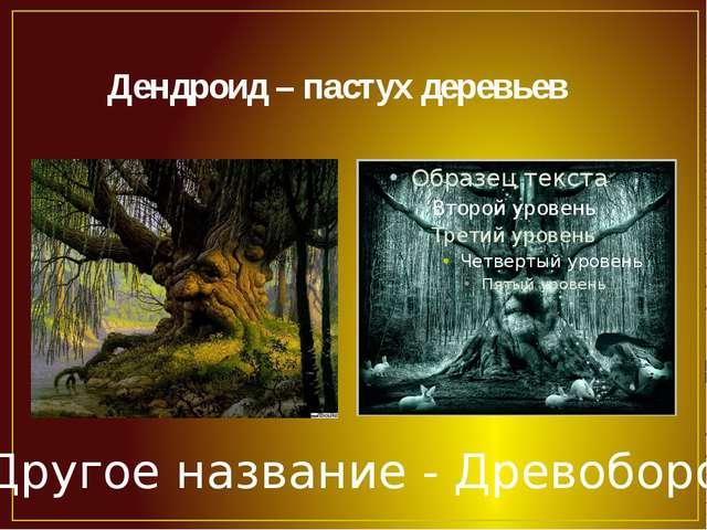 Дендроид – пастух деревьев Другое название - Древобород
