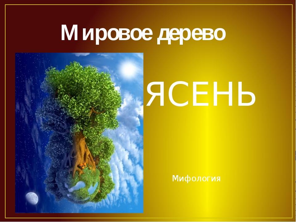 Мировое дерево ЯСЕНЬ Мифология