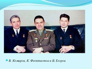 В. Комаров, К. Феоктистов и Б. Егоров