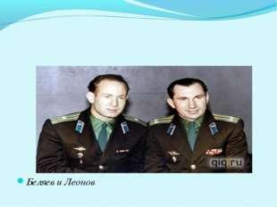 Беляев и Леонов