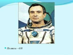 Поляков - 438
