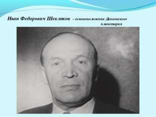 Иван Федорович Шевляков - основоположник Данковского планетария