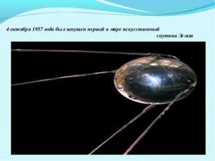 4 октября 1957 года был запущен первый в мире искусственный спутник З