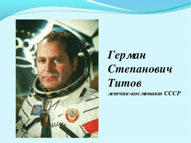 Герман Степанович Титов летчик-космонавт СССР