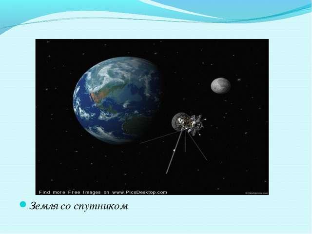 Земля со спутником