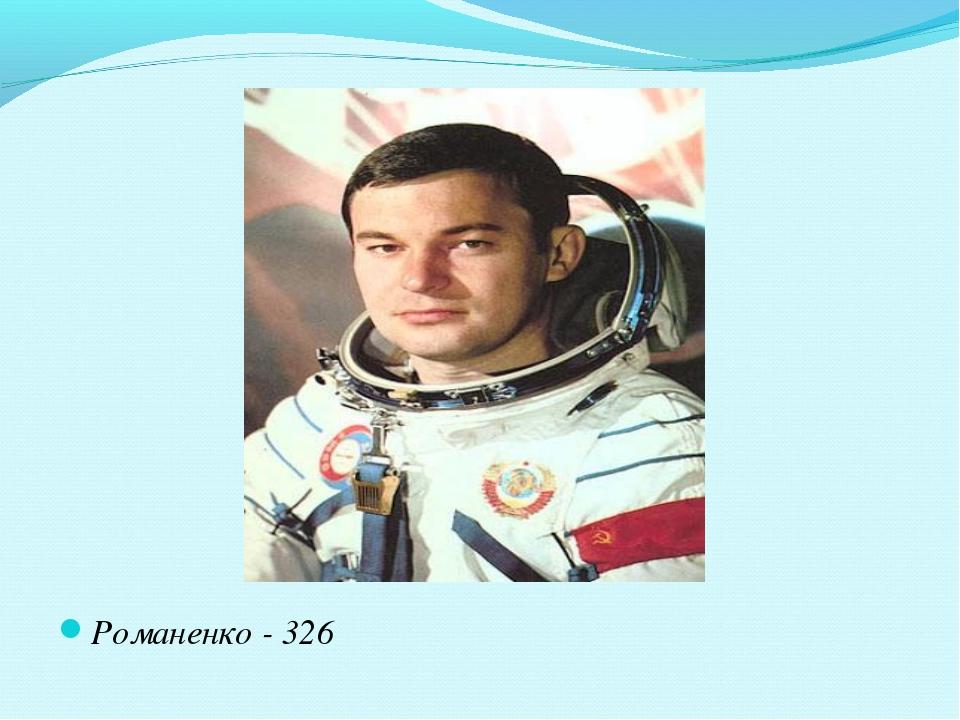 Романенко - 326