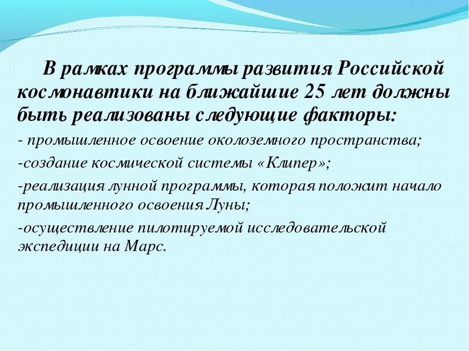 В рамках программы развития Российской космонавтики на ближайшие 25 лет долж...