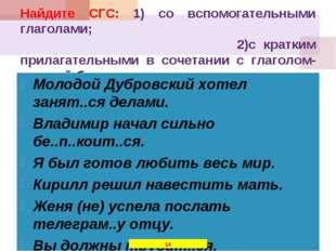 Найдите СГС: 1) со вспомогательными глаголами; 2)с кратким прилагательными в