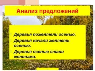 Анализ предложений Деревья пожелтели осенью. Деревья начали желтеть осенью. Д