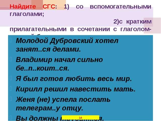 Найдите СГС: 1) со вспомогательными глаголами; 2)с кратким прилагательными в...