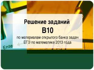 Решение заданий В10 по материалам открытого банка задач ЕГЭ по математике 201