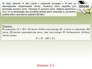 Решение: В самолете 12+18=30 мест удобны пассажиру В., а всего в самолете