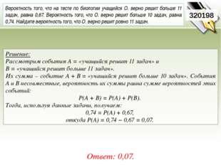 Решение: Рассмотрим события A = «учащийся решит 11 задач» и В = «учащийся реш