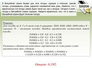 Решение: Для погоды на 4, 5 и 6 июля есть 4 варианта: ХХО, ХОО, ОХО, ООО (зде