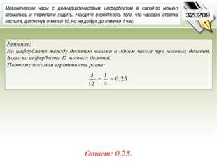 Решение: На циферблате между десятью часами и одним часом три часовых деления