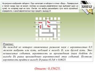 Решение: На каждой из четырех отмеченных развилок паук с вероятностью 0,5 мож